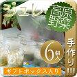☆季節限定☆高原野菜のささみジュレ ピッコロ 6個【お中元】・【お祝い】・【ゼリー】・【犬】【ささみ】