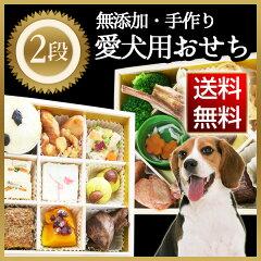 犬 おせち お肉が中心の2段重です。愛犬のために高級レストラン御用達食材を取り寄せて作りまし...