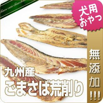 九州工業芝麻鯖魚粗加工 50 g 狗對待和狗治療和小吃狗 / 狗對待 / 鯖魚