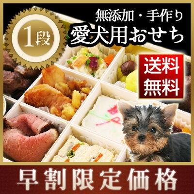 ●【早割り予約】●【送料無料】●グルメな愛犬のために高級レストラン御用達食材をお取り寄せ...
