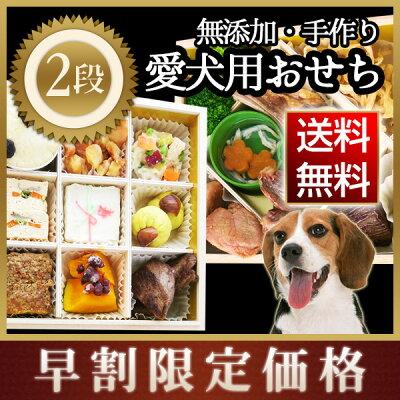 ●【早割り予約】●【送料無料】●愛犬のために高級レストラン御用達食材をお取り寄せして作り...