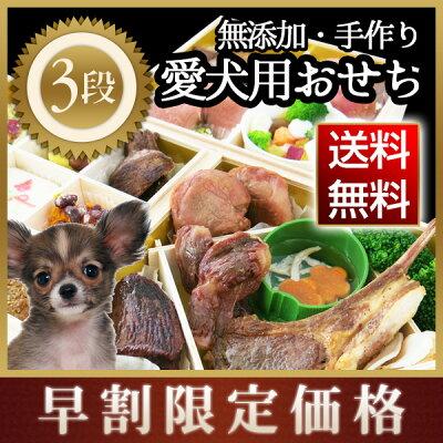 ●【早割り予約】●【送料無料】●●数量限定●愛犬のために高級レストラン御用達食材をお取り...
