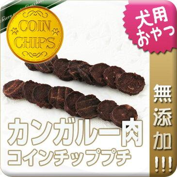 【無添加】コインチッププチカンガルー50gドッグフード/犬用おやつ/犬 おやつ/無添加おやつ