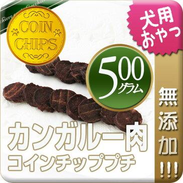 【無添加】コインチッププチカンガルー500gドッグフード/犬用おやつ/犬 おやつ/無添加おやつ