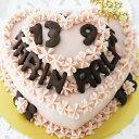 【愛犬用ケーキ】ピンクのハートケーキ ☆トルタ ディ マリカ☆《C》クオーレ ドッピォ犬用ケーキ/犬 ケーキ/犬 誕生日 ケーキ/犬 バースデイケーキ/ドッグフード/犬用誕生日ケーキ/無添加/手作り