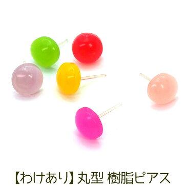 【わけあり】カラフルキュートな丸型 樹脂ピアス 【全品1個ずつばら売り】金属アレルギー対応 キャンディー POP カラー お菓子 ボタン シリコンキャッチ
