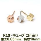 キューブ型ピアス10K・10金・K10[3mm]YG/WG/PG◎全品1個ずつバラ売り(ピアス/日本製/ダブルロック式シリコンキャッチ/地金/立方体/四角/正方形)
