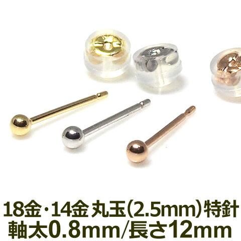 0f50e52ce37593 セカンドピアス K18・K14 軸太0.8mm 軸長12mm 丸玉ボール [2.5mm]特針タイプ金属アレルギー対応 18金・14金(18K・14K)(ロングポスト  ピアス メンズ レディース 日本 ...