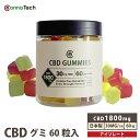 CBD グミ CBD1500mg 1粒25mg 60粒入 高濃度 CBD1500mg配合 Pure CBD CannaTech 国産 国内製造 cbd gummi gu...
