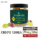 【毎日あす楽】CBD グミ CBD 3600mg 1粒30mg配合 120粒入 ブロードスペクトラム cbdグミ CannaTech 日本製 国内製造 cbd gummi gumi CBD オイル o