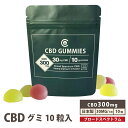 【毎日発送】CBD グミ CBD 300mg 1粒30mg 10粒 新ブロードスペクトラム 特許製法 高濃度 リニューアル CannaTech 日本製 cbd gummi gumi ぐみ CBG CBN カンナビジオール フルスペクトラムより安心