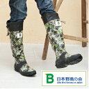 【日本野鳥の会 バードウォッチング長靴】【折りたたみ レインブーツ 夏フェス ファッショ...