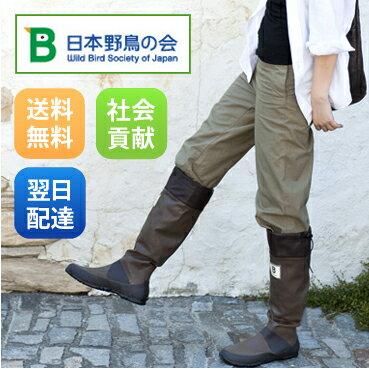 日本野鳥の会 バードウォッチング長靴 (レインブーツ、雨靴)  野外フェス|送料無料|楽天