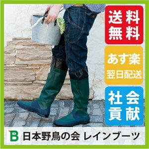 日本野鳥の会 バードウォッチング|長靴|折りたたみ パッカブル|アウトドア|レインブーツ|釣り|...