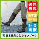 日本野鳥の会 バードウォッチング長靴|折りたたみ パッカブル|アウトドア|レインブーツ|釣り|ガ...