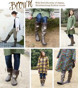 日本野鳥の会長靴|レインブーツ|雨靴|バードウォッチング|野外ライブ|野外フェス|送料無料|楽天|ガーデニング|園芸|アウトドア|グッツ|キャンプ|農作業|田んぼ|ジュニアにも|メンズ|レディース|おしゃれ|折りたたみ|女の子|可愛い|ブーツ|男性|女性