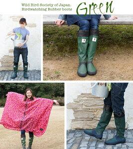日本野鳥の会バードウォッチング長靴|レインブーツ|雨靴|バードウォッチング|野外ライブ|野外フェス|送料無料|ガーデニング|園芸|楽天|アウトドア|グッツ|キャンプ|農作業|田んぼ|ジュニアにも|メンズ|レディース|おしゃれ|折りたたみ|女の子|可愛い|ブーツ|男性|女性