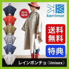 <2015 春夏 新入荷!> 新作モデル!karrimor カリマー ポンチョ【ポイント10倍】【送料無料】...