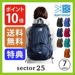 カリマー セクター25  【送料無料】【ポイント10倍】(karrimor sector25)…
