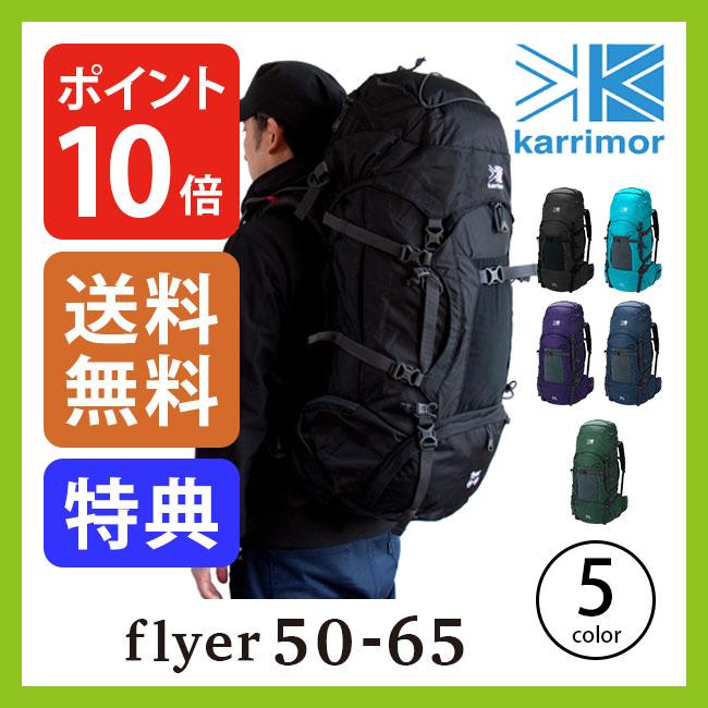 カリマー フライヤー 50-65