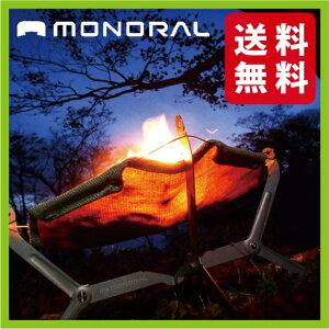 モノラル MONORAL ワイヤフレーム |焚き火台|ファイヤーグリル|wireflame|ワイヤーフレーム|キ...
