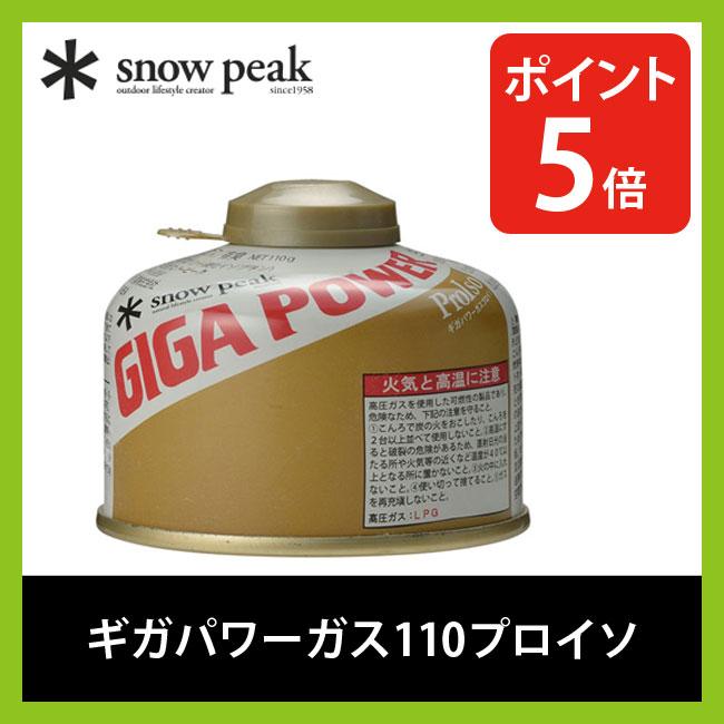 スノーピーク ギガパワーガス 110プロイソ GP-110G