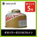 スノーピーク ギガパワーガス110 プロイソ【ポイント5倍】 snow peak…