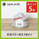 スノーピーク ギガパワーガス110イソ【ポイント5倍】snow peak ガスバ…