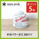 スノーピーク ギガパワーガス250イソ【ポイント5倍】snow peak ガスバ…