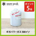 スノーピーク ギガパワーガス500イソ 【ポイント5倍】snow peak ガス…