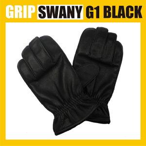 グリップスワニーG-1(G1)レギュラータイプグローブアウトドアグローブブラック●送料無料<16%OFF>【GRIPSWANYG-1RegularType】レザーグローブ|GLOVE|レザー|手袋|本革|グローブ|ウォータープルーフ|スワニー|バイク|ブランド