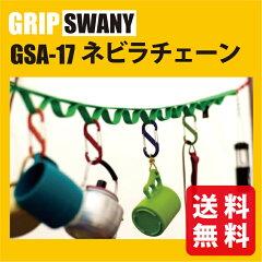 グリップスワニー GSA-17 ネビュラチェーン GRIP SWANY GSA-17【正規品】アクセサリーグリ...