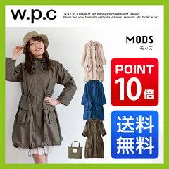 【ポイント10倍】【送料無料】w.p.c レインコート ワールドパーティー WPC W.P.C レインウェア...