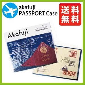 アカフジ パスポートケース 【送料無料】|akafuji|Passport Case |トラベル|ケース|パスポ...