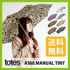 トーツ 折りたたみ傘 A100 マニュアルタイニー アンブレラ |傘|UV対策|晴雨兼用|折畳|キャノピー|totes|送料無料|ポイント10倍|雨具|レイングッツ|かさ|カサ|おりたたみ|携帯|レディース|キッズ|ジュニア|メンズにも|アメリカ|ギフト|プレゼント|大きい|時雨兼用傘