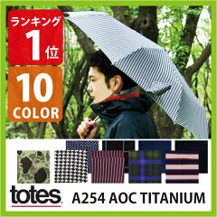トーツ 折りたたみ傘 A254 AOCチタニウム オートマチック オープン&クローズ チタニウム レインフォース|傘|自動開閉|日傘|UV対策|晴雨兼用|折畳|キャノピー|totes|送料無料||雨具|レイングッツ|かさ|カサ|おりたたみ|携帯|メンズ|レディース|大き目|時雨兼用傘