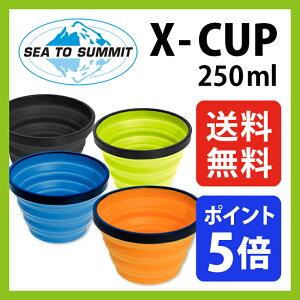 シートゥーサミット X-カップ |Sea to Summit|コンパクト|アウトドア|クッキング|登山|コップ|...
