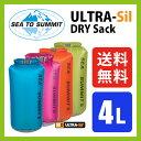 シートゥーサミット UシルDRYサック 4L |Sea to Summit|ウルトラシル|30Dシリコンコーデュラナ...