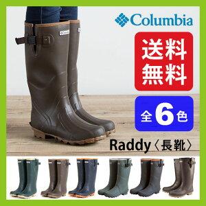 <即日発送OK> 【送料無料】columbia コロンビア ラディ ラディー 長靴 雨靴 レインブーツ rai...