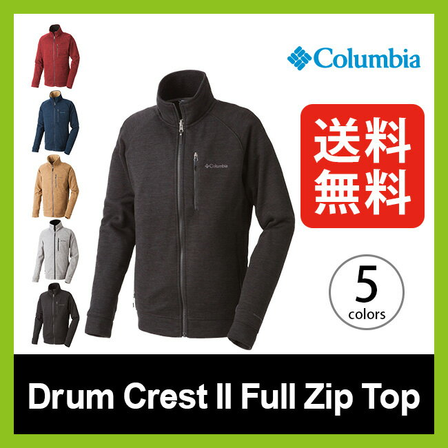 【20%OFF】コロンビア ドラムクレスト2 フルジップトップ