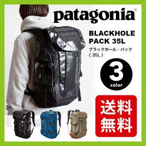 ★ 2015SS 新色入荷 ★【送料無料】【正規品】パタゴニア ブラックホールパック バッグパック 3...