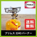 プリムス バーナー PRIMUS【IP-2243PA】アウトドア|キャンプ|登山|トレッキング…