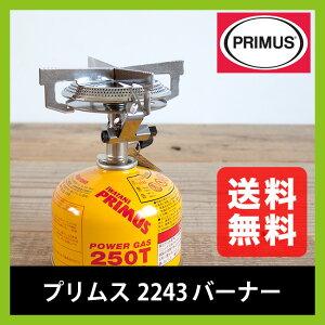プリムスバーナーPRIMUS【IP-2243PA】