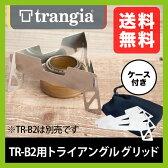トランギア アルコールバーナー用トライアングルグリッド2型 trangia【TR-P302】【送料無料】アウトドア|キャンプ|登山|トレッキング|軽量|調理器具|クッカー|アルコールバーナー|ステンレス製|