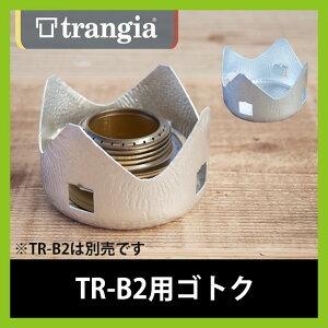 トランギアアルコールバーナー用ゴトクtrangia【TR-281】