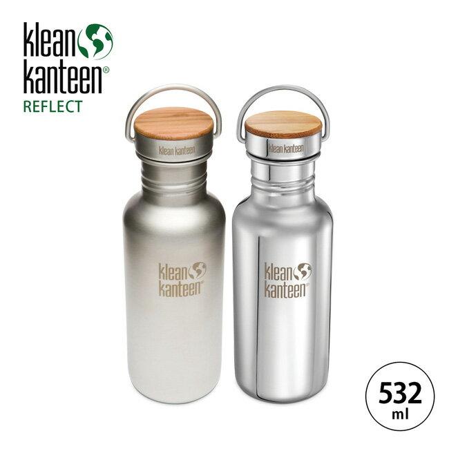 クリーンカンティーン リフレクト Klean Kanteen REFLECT 532ml (18oz) 水筒 すいとう ステンレスボトル キャップ 広口ボトル カンティーンボトル