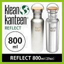 Klean Kanteen クリーンカンティーン REFLECT リフレクト 800ml (27oz) 水筒 すいとう ボトル ステンレスボトル 27 gwt キャップ 広口ボトル エイアンドエフ A&F ブラッシュ ミラー カンティーンボトル おしゃれ 直飲み ステンレス SALE セール