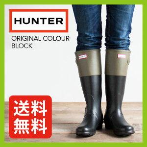 HUNTERハンターオリジナルカラーブロック【ポイント10倍】【送料無料】