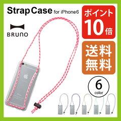 ブルーノ iPhone ストラップケース BRUNO <iPhone6に対応> 【ポイント10…