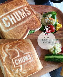 チャムスホットサンドイッチクッカーCHUMS登山|アウトドア|ホットサンドメーカー|クッキング|キャンプ|ハイキング|調理器具|クッカー|バーベキュー|ランチ|朝食|ブービー|楽しい|おしゃれ|料理|